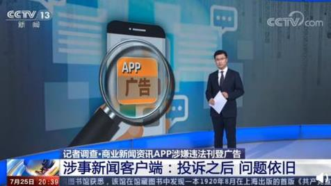 新闻APP登假货广告上热搜,看看有哪些新闻APP被央视点名