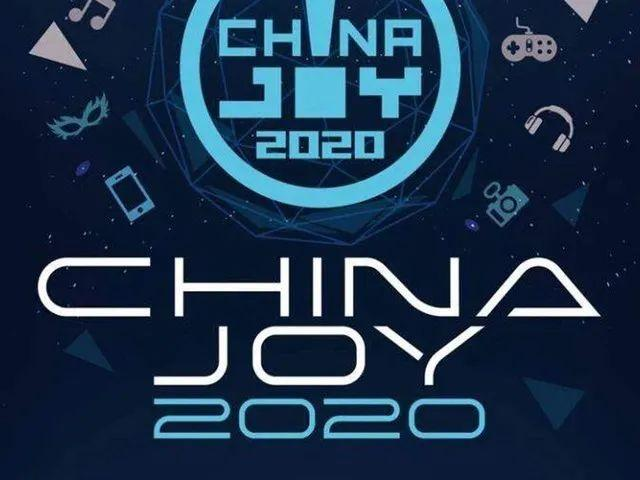 ChinaJoy 2020开幕!除了5G云游戏,现场还有这些惊喜!