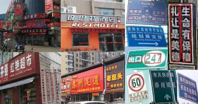 如何提高文字识别准确率?揭秘高德地图数据生产中文字识别技术的演进
