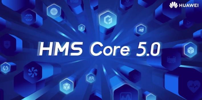 华为 HMS Core 5.0功能解读,凭什么能硬刚谷歌 GMS?