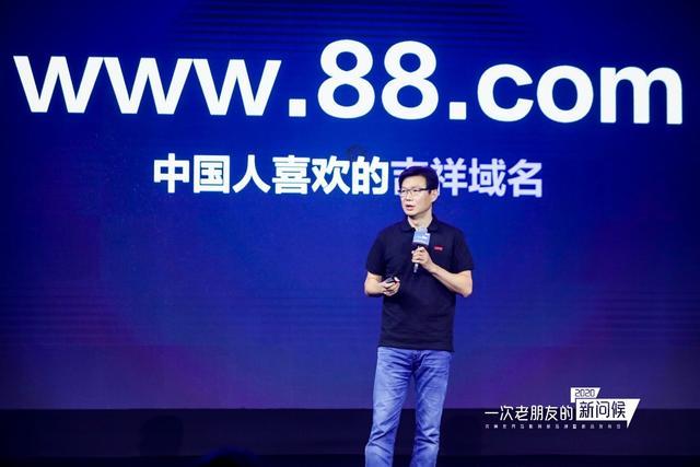 北京召开互联网新品牌暨新品发布会,超级域名www.88.com正式亮相,全新互联网品牌88及旗下首款